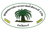 Sustainable Krabi Oil-Palm farmers Cooperative Federation (TUV NORD - THAILAND LTD)